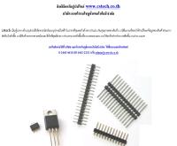 บริษัท คอนโทรลโซลูชั่นเทคโนโลยี่ จำกัด - cstech.co.th