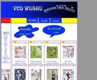 วีซีดีวูชูดอทคอม - vcdwushu.com
