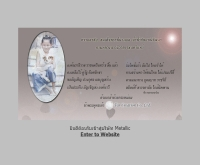 บริษัท เมทัลลิค ที.เอฟ (1999) จำกัด  - metalliccase.com