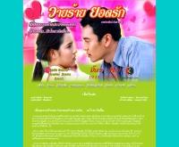 วายร้ายยอดรัก - thaitv3.com/drama/49yraiyodrak/yrai.html