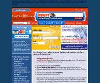 อีซี่ไทยจอบดอทคอม - easythaijob.com
