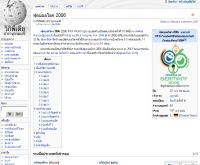 วิกิพีเดีย : ฟุตบอลโลก - th.wikipedia.org/wiki/Wc2006