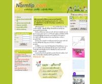 นามทิป - narmtip.com