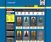 บ้านพระแท้ - krusiam.com/shop/good_amulet/product/
