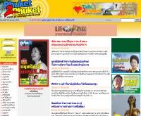 ภูเก็ต2ภูเก็ต - phuket2phuket.com