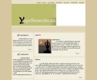 เครือข่ายโยคะเพื่อสุขภาพ - yogathaiwellness.org