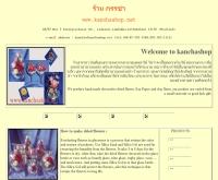 กรรชา - kanchashop.net
