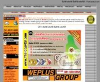 ไทย ก๊อปปี้ ซีดี - thaicopycd.com