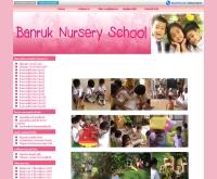 สถานรับเลี้ยงและพัฒนาเด็กบ้านรักเนอสเซอรี่ - banruk-nursery.com