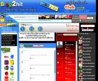 บลอกทูฮิต - blog2hit.com