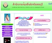 สำนักงานท้องถิ่นจังหวัดลพบุรี   - lopburilocal.go.th