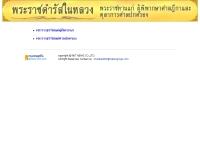 พระราชดำรัส - bangkokbiznews.com/2006/special/King/index.php