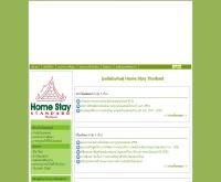 โฮมสเตย์ไทย - homestaythai.org