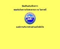 องค์การบริหารส่วนตำบลโพสังโฆ - phosangco.com