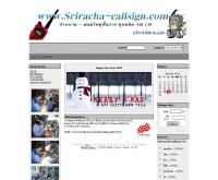 บริษัท ศรีราชา คอลล์ซายน์ จำกัด - sriracha-callsign.com