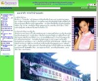 คัมทูไชน่า - come2china.pantown.com