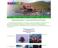 แพล่องไพร - paelongpai.com