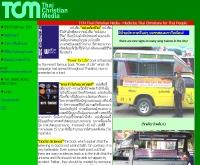 องค์กรสื่อโดยคริสตชนไทย - thaichristianmedia.com