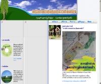 เครือข่ายป่าชุมชนเขาราวเทียนทอง - khaorao.th.gs