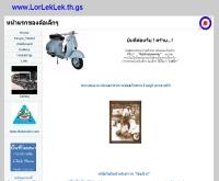 ล้อเล็กเล็ก - lorleklek.th.gs