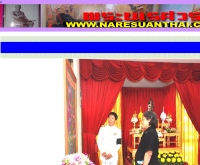 พระนเรศวร - naresuanthai.com