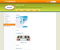 บริษัท เซโว จำกัด - thailandsauver.com