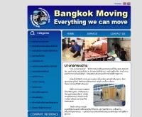 บริษัท บางกอกขนย้าย จำกัด - bangkokkhonyai.com