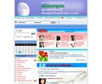 คลังสมองดอทคอม - klangsmong.com