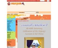 งานฉลองสิริราชสมบัติครบ 60 ปี - campus.sanook.com/u_life/knowledge_01679.php