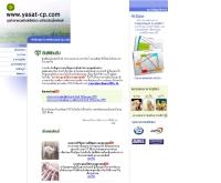 ธุรกิจขายเวชภัณฑ์สัตว์บก เครือเจริญโภคภัณฑ์ - yasat-cp.com