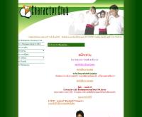 สถาบัน Character Club - characterclub-thai.com