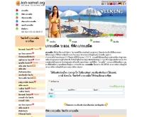 เกาะเสม็ด - koh-samet.org