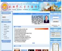 สมาคมนักธุรกิจยุคใหม่ไทย-จีน  - tycc.org/
