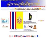 หจก.สุพลคอนซัลแทนท์ - lopburicenter.com