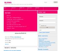 บลอคค่ะ - blogka.com