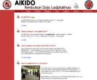 สถานฝึกศิลปะป้องกันตัวไอคิโด ลาดปลาเค้า - aikido-ladplakhao.com