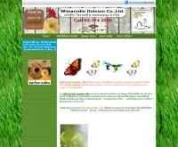 วิมานดิน - wimarndin.com