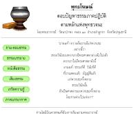 พุทธโฆษณ์ - kmitl.ac.th/emc/vuttipon/buddhist.htm