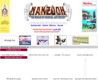 นักสู้ - nakzooh.com