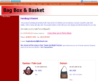 แบ็คบ็อกซ์ แอนด์ บาสเกต - bagboxbasket.com