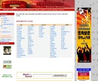 รหัสไปรษณีย์ไทย คำขวัญจังหวัด - postcode.narak.com