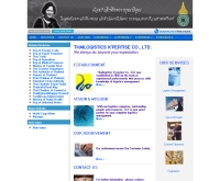 บริษัท ไทยโลจิสติคส์เอ้กซ์เพอร์ทีส จำกัด - thailogistics.com
