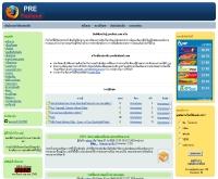 พรีไทยแลนด์ - prethailand.awardspace.com