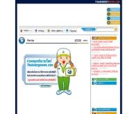 เกมส์ชิงรางวัล : สำนักนโยบายและแผนพลังงาน - thaienergynews.com/WorldCup.asp