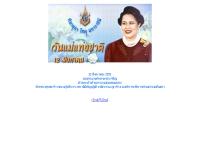 โรงเรียนดินดำวังชัยวิทยา  - dindum.org