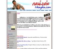 เหน่งค่ะ - nengka.com