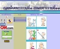 ส.อ.ธีระศักดิ์ ศรีดี - geocities.com/inf1kg