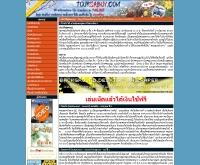 สุนทรภู่ - toursabuy.com/soontornpoo/