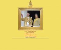 ไทยแอร์การ์ด - thaiaircard.com