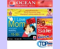ห้างสรรพสินค้าโอเชี่ยนช้อปปิ้งมอลล์ชุมพร  - ocean-chumphon.com